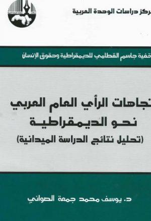 إتجاهات الرأي العام العربي نحو الديمقراطية تحليل نتائج الدراسة الميدانية