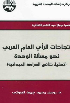اتجاهات الرأي العام العربي نحو مسألة الوحدة تحليل نتائج الدراسة الميدانية