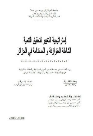 إستراتيجية التغيير لتحقيق التنمية الشاملة المتوازنة والمستدامة في الجزائر