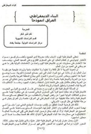 البناء الديموقراطي - العراق أنموذجا