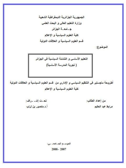 التعليم الأساسي و التنشئة السياسية في الجزائر
