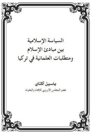 السياسة الإسلامية بين مبادئ الإسلام ومتطلبات العلمانية في تركيا
