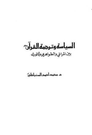 السياسة وترجمة القرآن بين المراغي والظواهري وأتاتورك