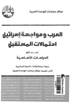 العرب ومواجهة إسرائيل إحتمالات المستقبل الدراسات الأساسية