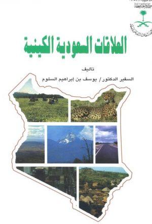 العلاقات السعودية الكينية