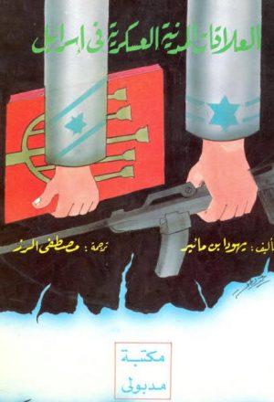العلاقات المدنية العسكرية في إسرائيل