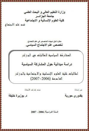 المشاركة السياسية للطالبات في الجزائر دراسة ميدانية حول المشاركة السياسية لطلبات كلية العلوم الإنسانية والإجتماعية بالجزائر العاصمة 2006-2007م