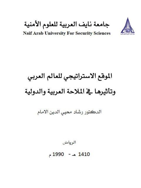 تحميل كتاب الموقع الإستراتيجي للعالم العربي وتأثيرها في الملاحة العربية والدولية ل رشاد محيى الدين الإمام Pdf