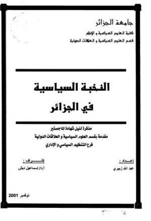 النخبة السياسية في الجزائر