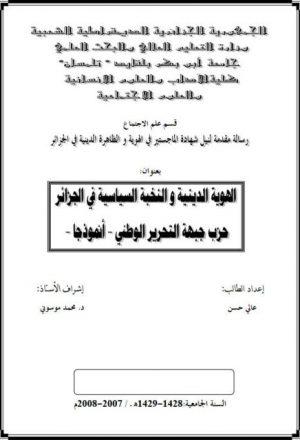 الهوية الدينية و النخبة السياسية في الجزائرحزب جبهة التحرير الوطني أنموذجا
