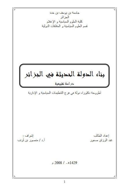 بناء الدولة الحديثة في الجزائر