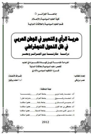 حرية الرأي و التعبير في الوطن العربي في ظل التحول الديمقراطي دراسة مقارنة بين الجزائر و مصر