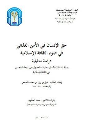 حق الإنسان في الأمن الغذائي في ضوء الثقافة الإسلامية دراسة تحليلية