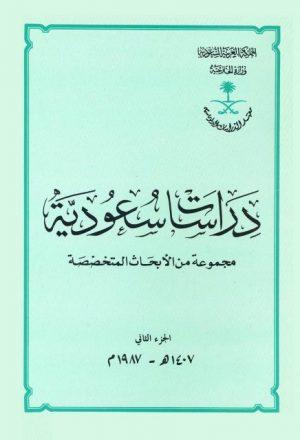 دراسات سعودية مجموعة من الأبحاث المتخصصة