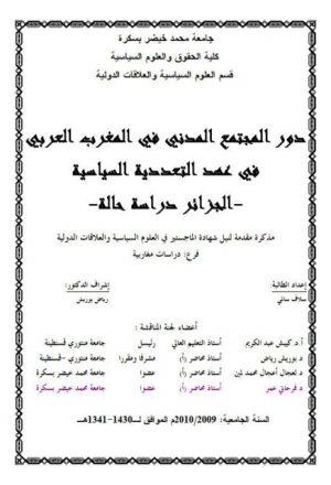 دور المجتمع المدني في المغرب العربي في عهد التعددية السياسية الجزائردراسة حالة