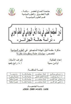 دور المجتمع المدني في بناء الأمن الهوياتي في العالم العربي دراسة حالة الجزائر