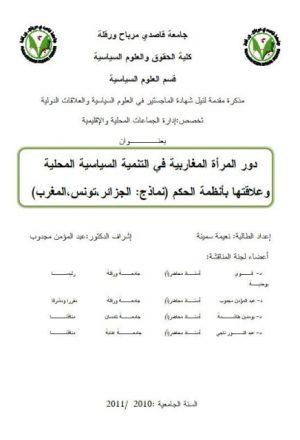 دور المرأة المغاربية في التنمية السياسية المحلية وعلاقتها بأنظمة الحكم نماذج ( الجزائر ، تونس ، المغرب )