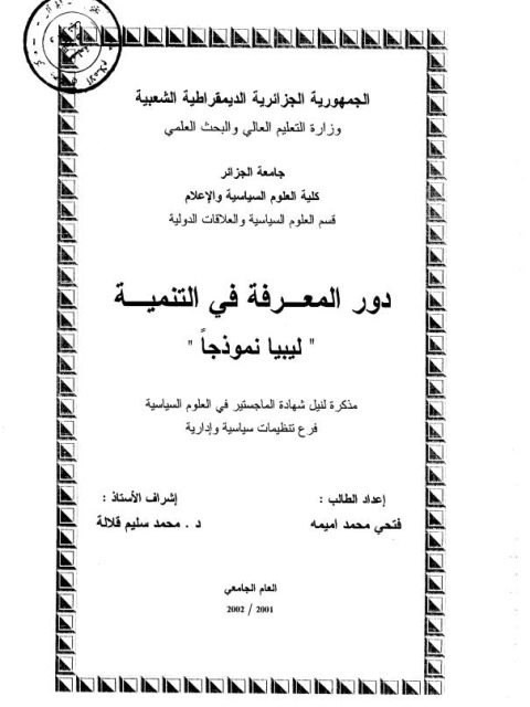 دور المعرفة في التنمية ليبيا نموذجا