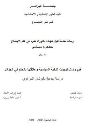 قيم وإستراتيجيات النخبة السياسية وعلاقتها بالحكم في الجزائردراسة ميدانية بالبرلمان الجزائري