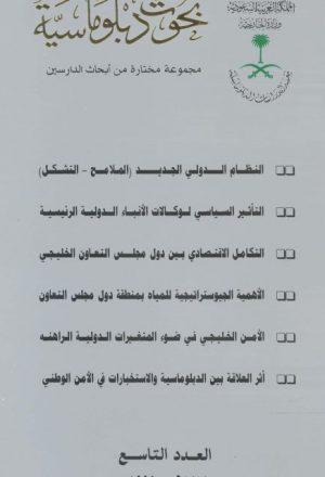 بحوث دبلوماسية مجموعة مختارة من أبحاث الدارسين
