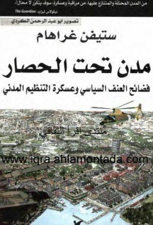 مدن تحت الحصار فضائح العنف السياسي وعسكرة التنظيم المدني
