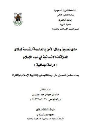 مدى تطبيق رجال الأمن بالعاصمة المقدسة لمبادئ العلاقات الإنسانية في ضوء الإسلام دراسة ميدانية