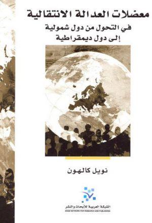 معضلات العدالة الإنتقالية في التحول من دول شمولية إلى دول ديمقراطية