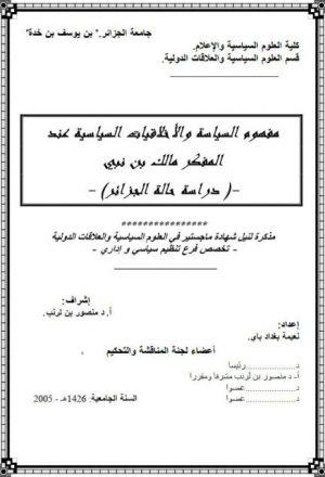 مفهوم السياسة والأخلاقيات السياسية عند المفكر مالك بن نبي دراسة حالة الجزائر