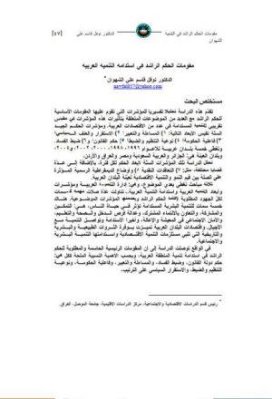 مقومات الحكم الراشد في إستدامة التنمية العربية