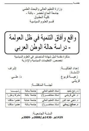 واقع و آفاق التنمية البشرية في ظل العولمة دراسة حالة الوطن العربي