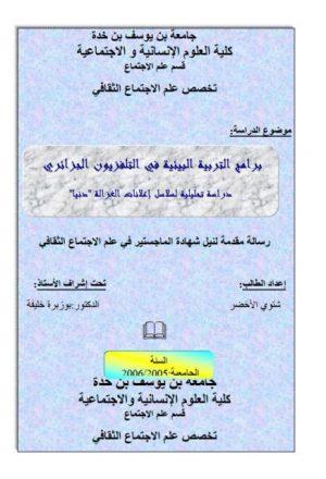 برامج التربية البيئية في التلفزيون الجزائري دراسة تحليلة لسلاسل إعلانات الغزالة دنيا
