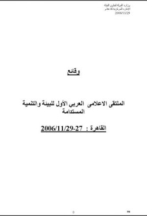 الملتقى الإعلامى العربي الأول للبيئة والتنمية المستدامة
