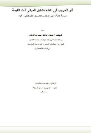أثر الحروب في إعادة تشكيل المباني ذات القيمة دراسة حالة مبنى المجلس التشريعي الفلسطيني