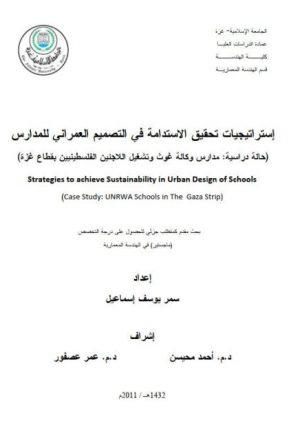 إستراتيجيات تحقيق الإستدامة في التصميم العمراني للمدارس حالة دراسية مدارس وكالة غوث وتشغيل اللاجئين الفلسطينيين بقطاع غزة