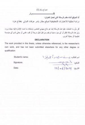 دراسة تحليلية للإعتبارات التخطيطية لموقع مطار ياسر عرفات الدولي بقطاع غزة
