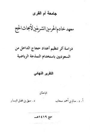 دراسة أثر تنظيم أعداد حجاج الداخل من السعوديين بإستخدام النمذجة الرياضية