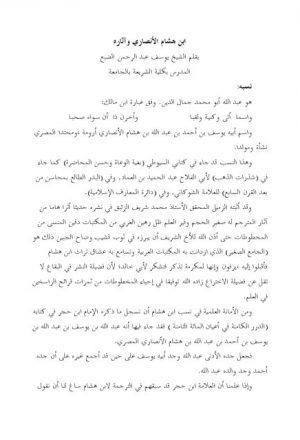 ابن هشام الأنصاري وآثاره