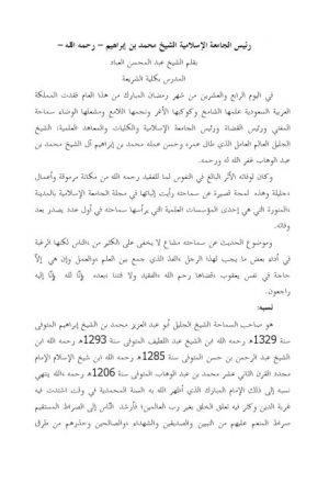 الشيخ محمد إبراهيم