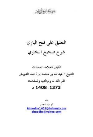 التعليق على فتح الباري شرح صحيح البخاري