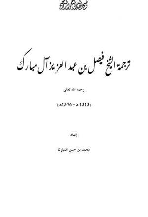 ترجمة الشيخ فيصل بن عبد العزيز آل مبارك