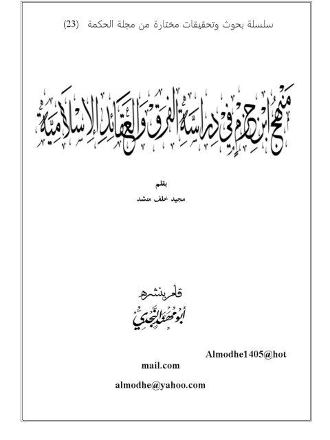منهج ابن حزم في دراسة الفرق والعقائد الإسلامية