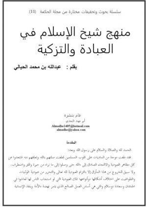 منهج شيخ الإسلام في العبادة والتزكية