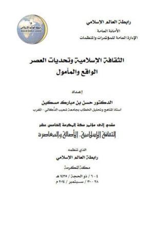 الثقافة الإسلامية وتحديات العصر الواقع والمأمول