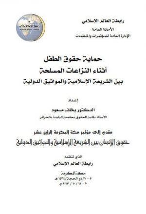 حماية حقوق الطفل أثناء النزاعات المسلحة بين الشريعة الإسلامية والمواثيق الدولية