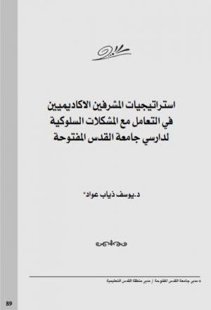 إستراتيجيات المشرفين الأكاديميين في التعامل مع المشكلات السلوكية لدارسي جامعة القدس المفتوحة