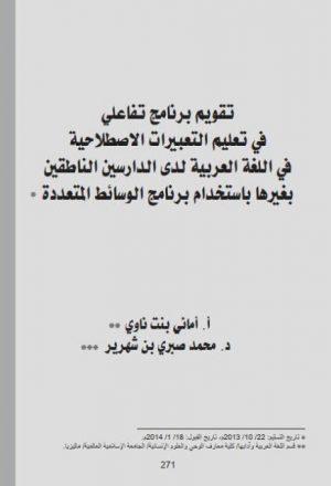 تقويم برنامج تفاعلي في تعليم التعبيرات الإصطلاحية في اللغة العربية لدى الدراسين الناطقين بغيرها بإستخدام برنامج الوسائط المتعددة