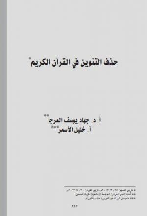 حذف التنوين في القرآن الكريم