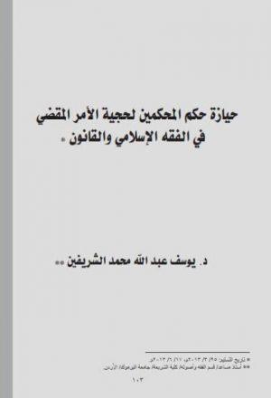 حيازة حكم المحكمين لحجية الأمر المقضي في الفقه الإسلامي والقانون