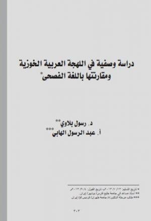 دراسات وصفية في اللهجة العربية الخوزية ومقارنتها باللغة الفصحى