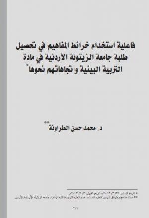 فاعلية إستخدام خرائط المفاهيم في تحصيل طلبة جامعة الزيتونة الأردنية في مادة التربية البيئية واتجاهاتهم نحوها